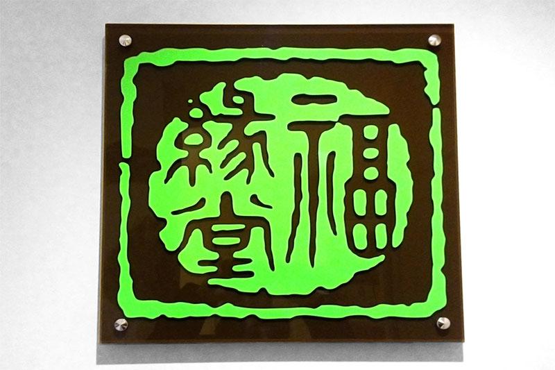 Logo adhésif sur plexi 10mm avec entretoises